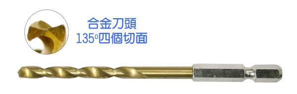 HSS高速鋼鍍鈦六角軸鑽頭 鍍鈦鑽頭 鐵工木工用六角鑽尾 鍍鈦六角鑽頭 鍍鈦鑽尾六角柄鑽頭 台灣製造 適用電動起子機 電動攻牙機 1.5mm