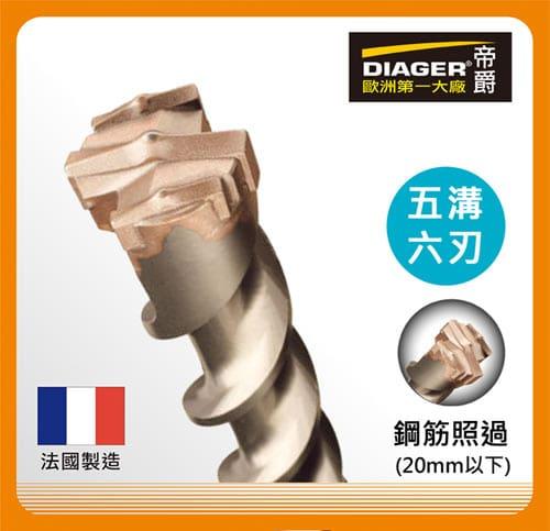 法國帝爵DIAGER 五溝六刃水泥鑽尾鑽頭 五溝鎚鑽鑽頭 可過鋼筋鑽頭