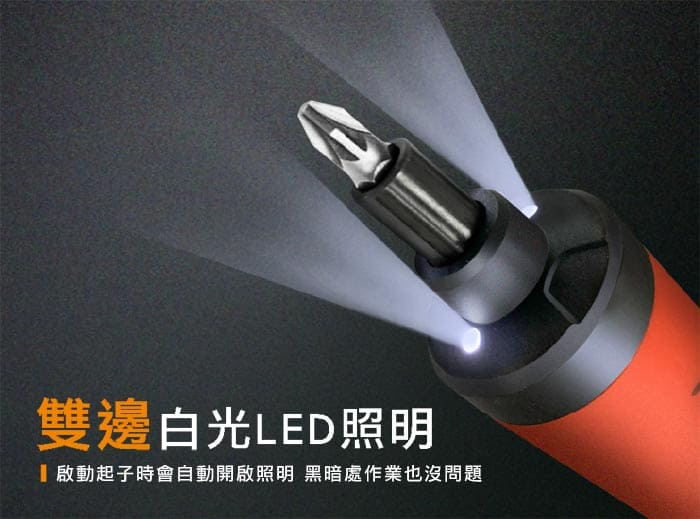 3.6V鋰電起子機組 Type C充電款電動螺絲起子機含起子頭組