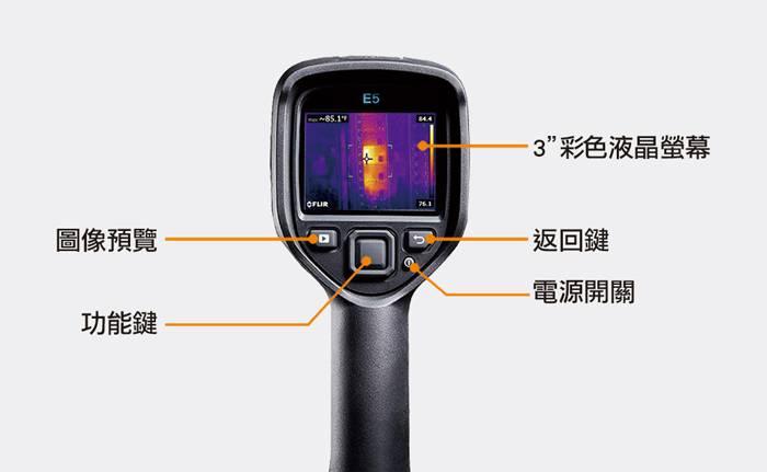 FLIR E5 Wifi紅外線熱像儀 紅外線熱影像儀 熱感應鏡頭 熱顯像儀 公司貨