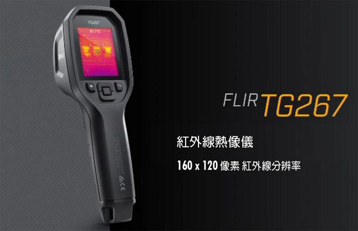 FLIR TG267 紅外線熱像儀 熱顯像儀 熱成像儀