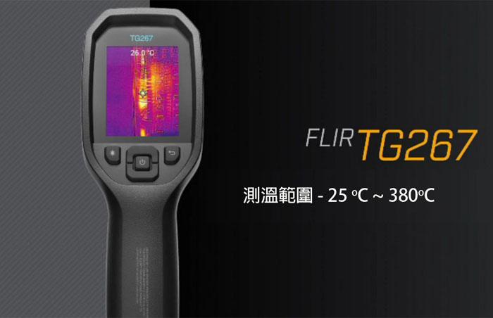 FLIR TG267 紅外線測溫槍 溫度槍 測溫儀