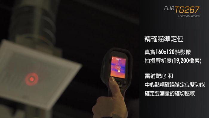 FLIR TG267 紅外線熱像儀熱顯像儀特點