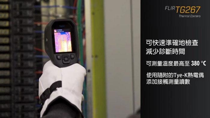 FLIR TG267 紅外線熱顯像儀熱成像儀診斷快速