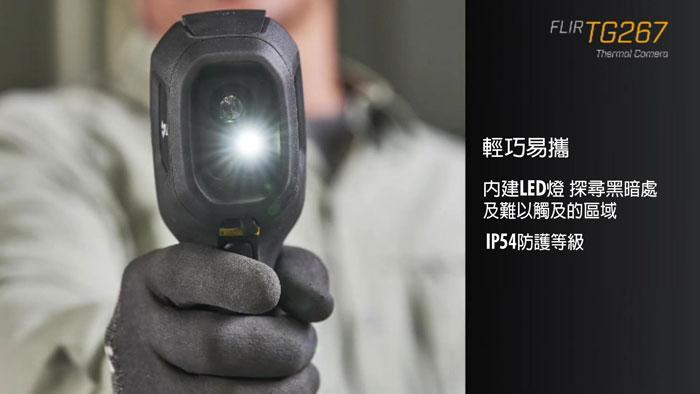 FLIR TG267 紅外線熱成像儀 內建LED燈