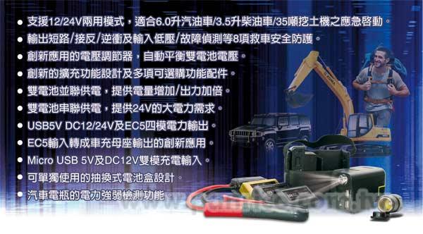 即刻救援~12V/24V多功能汽車緊急啟動電源 救車行動電源 BSMI認證 可跨界汽車與運動休閒