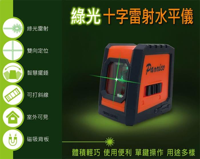 十字绿光雷射水平墨线仪 绿光激光水平仪 两线绿光水平仪