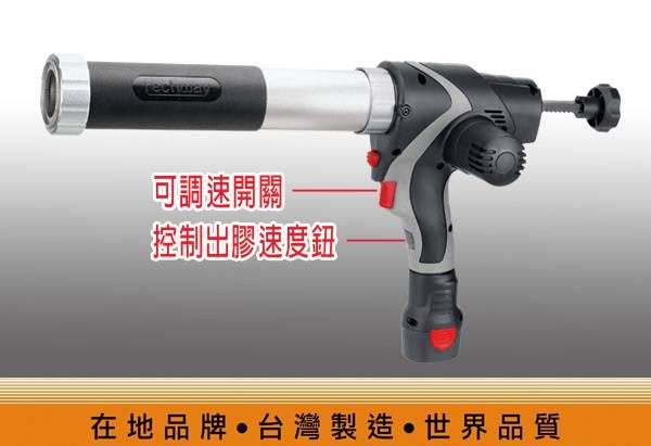 充電矽力康槍 充電矽膠槍 充電施工槍