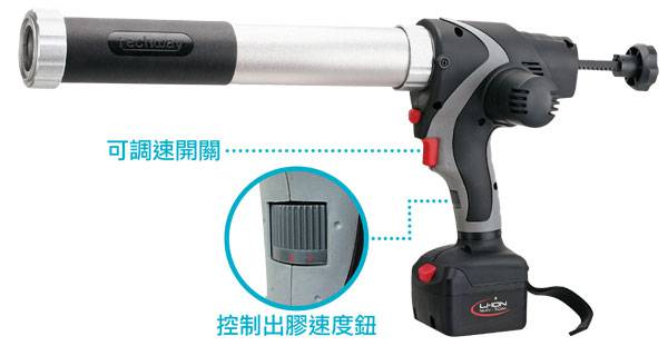 14.4V 600ml雙鋰電可變速矽膠槍 電動矽利康槍 充電矽力康槍 充電矽膠槍 充電施工槍