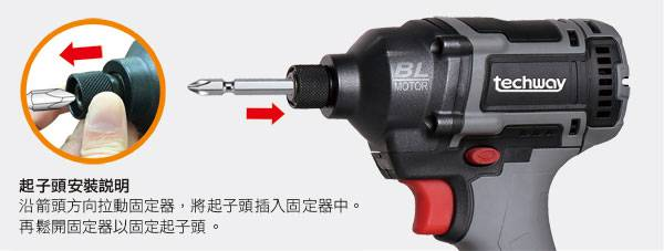 18V鋰電無碳刷電動起子