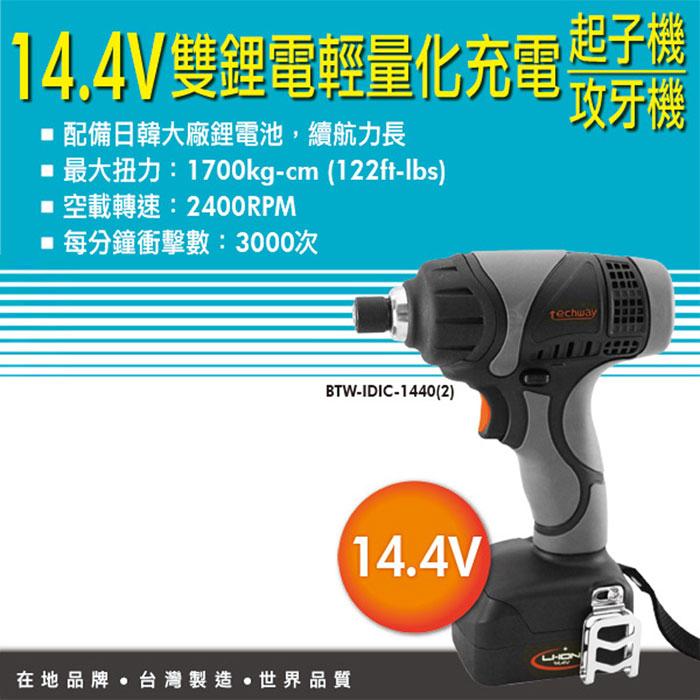 台灣製造14.4V雙鋰電輕量化高扭力鎚擊式電動起子機 充電起子機攻牙機 電動螺絲批