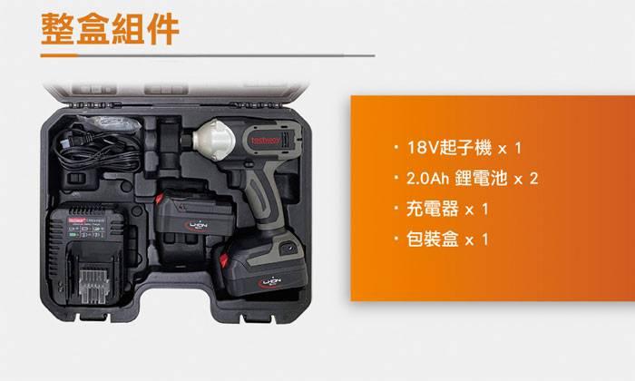 台灣製造18V雙鋰電充電式強力衝擊起子機 2分高扭力充電式鋰電池衝擊捶擊式電動攻牙機