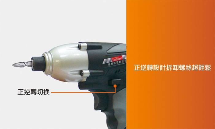 10.8V雙鋰電充電式衝擊起子機
