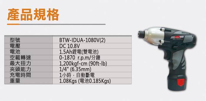 台灣製造10.8V雙鋰電充電式衝擊起子機 2分衝擊式電動攻牙機起子機 電動螺絲批