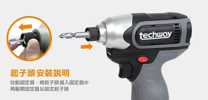 techway 12V鋰電無刷鎚擊式電動起子