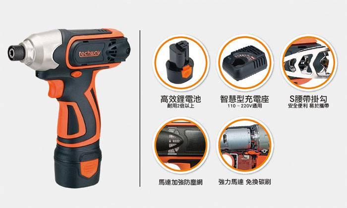 台灣製造techway 12V高效能雙鋰電充電式起子機 2分迷你衝擊式電動攻牙機起子機 電動螺絲批