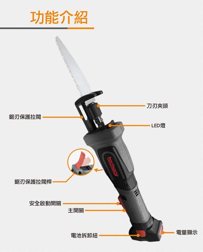 鋰電軍刀鋸 無線往復式鋸 老虎鋸