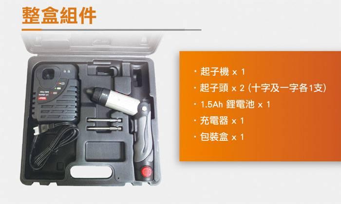 3.6V充電式電動起子機 鋰電充電式起子機