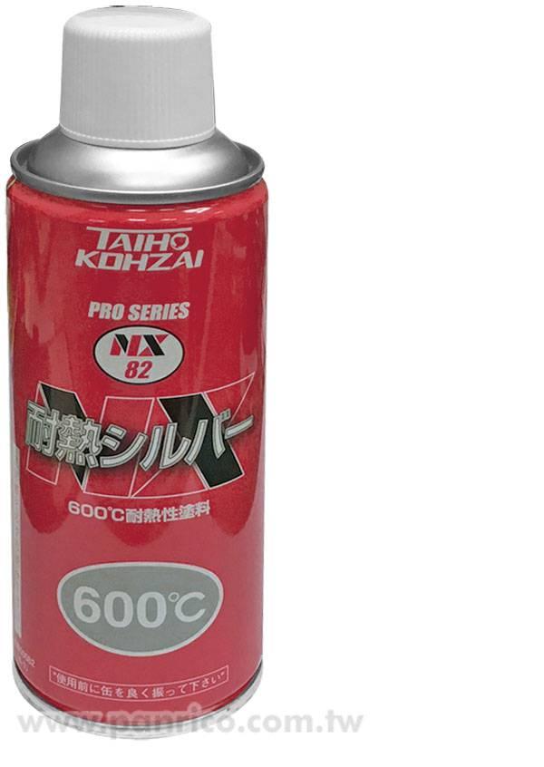 日本原裝進口600度耐熱銀耐熱塗料耐熱漆 耐高溫塗料