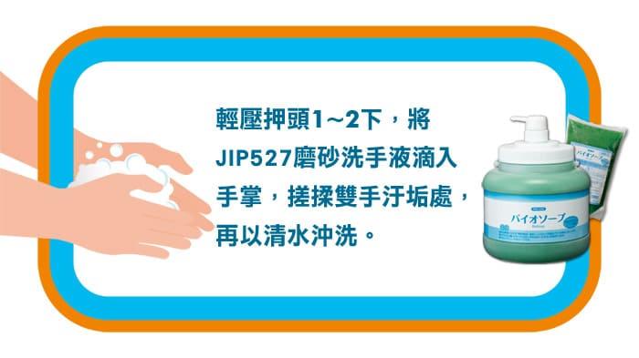 日本原裝JIP527磨砂洗手液 工業油污洗手液 黑手變白手使用方式