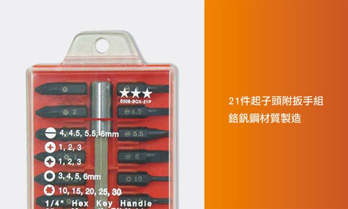 21件式专业起子头 专业21件批头扳手组 家电 模型玩具 机械产业适用专业螺丝起子头