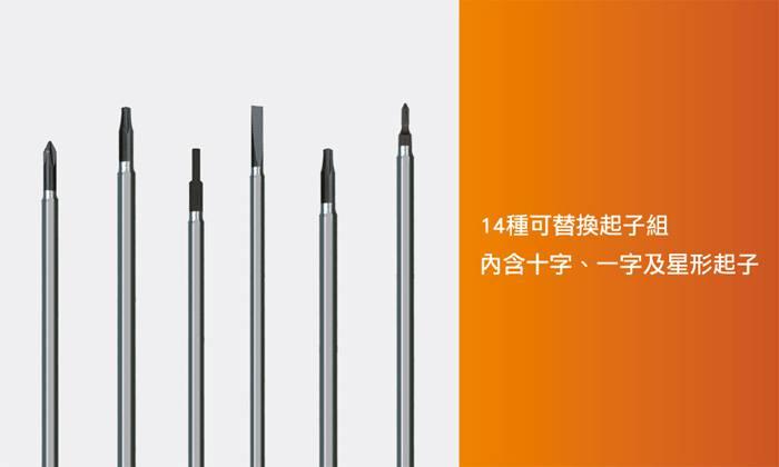 14 PCS 可旋式精密起子組 組合式螺絲批 螺絲刀組 DIY工具組