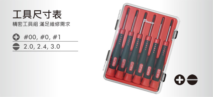 6件式精密起子組 精密螺絲起子組 精密螺絲刀 膠柄防滑式設計 台灣製造