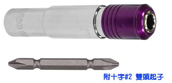 快脫深孔套筒 無磁深孔套筒 附雙頭十字起子頭 起子頭套筒 套筒起子 台灣製造