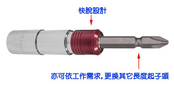 快脫無磁深孔套筒附雙頭十字起子頭 起子頭套筒 套筒起子 電動起子機專用 快速拆卸鎖定螺絲 14x80mm