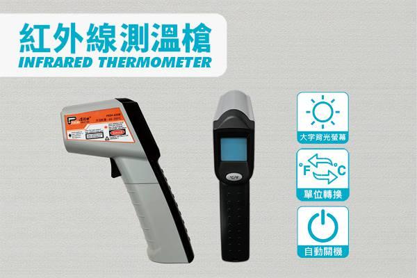 紅外線溫度計 紅外線測溫器