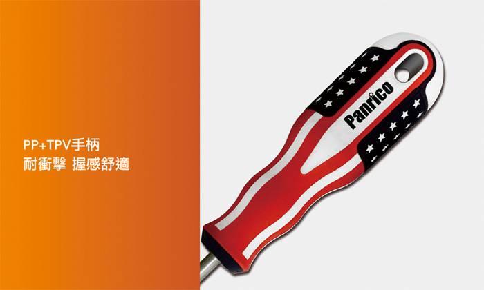 專業級美國旗 一字螺絲起子 螺絲批 螺絲刀 螺絲旋具 一字起子