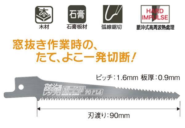石膏板矽酸鈣板用軍刀鋸鋸片 膠合板軍刀鋸片