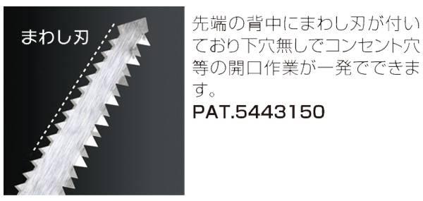 石膏板矽酸鈣板軍刀鋸鋸片 往復鋸片