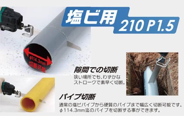 PE PVC塑膠管軍刀鋸刀片