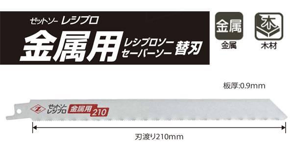 金屬用軍刀鋸鋸片 鋼管鐵管軍刀鋸片