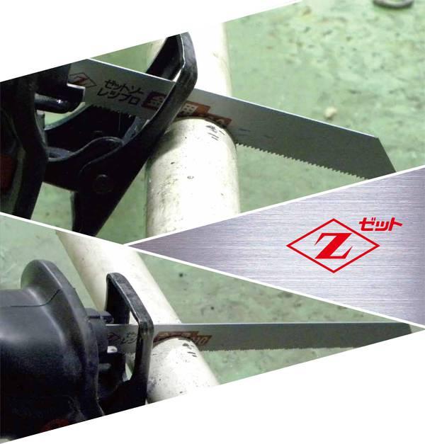 往復鋸片 鋼管鐵管軍刀鋸鋸片 軍刀鋸片