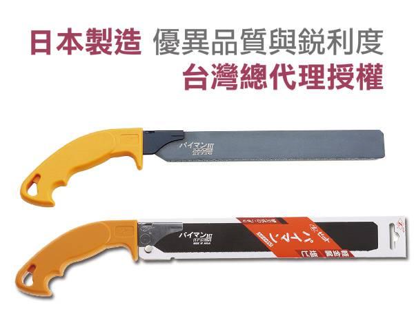 日本原廠日本Z牌金屬管專用手鋸240mm 日本岡田金屬工業Z鋸