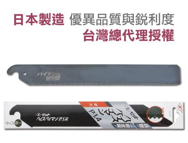 日本原廠日本Z牌金屬管專用手鋸鋸刃225mm 日本岡田金屬工業Z鋸片