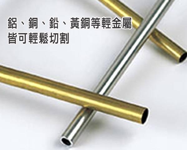 日本Z牌輕金屬管專用手鋸240mm