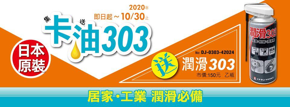 卡油303 送日本原裝 潤滑303高級除銹潤滑油