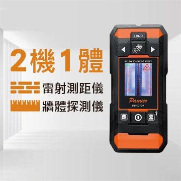 雷射測距儀+牆體探測儀 2機1體 鐳射測距儀 紅外線測距儀 雷射電子尺測量儀