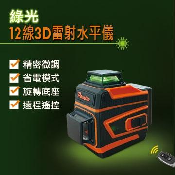 3D 12線綠光雷射水平儀 激光水平儀 墨線儀 自動調平貼地 貼墻 鋪瓷磚