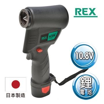 日制10.8V锂电池电动扩管器REX RF20S 电动扩喇叭口工具组 铜管扩管器 冷气冷冻空调 原厂公司货
