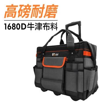 手提拉桿工具袋 拉桿滑輪工具袋 工作提袋 拉桿電工工具包