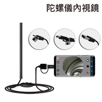 探针式蛇螺仪内视镜 适安卓Android手机