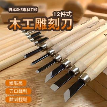 台湾制造12件式木工雕刻刀组 木刻刀组 木雕刀组 附磨刀石