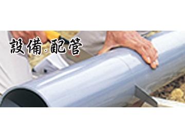 水管鋸.塑膠管鋸