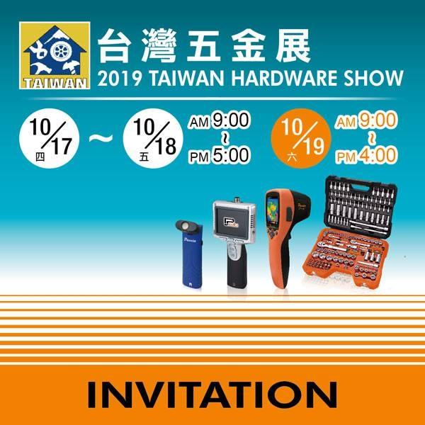 2019台湾五金展