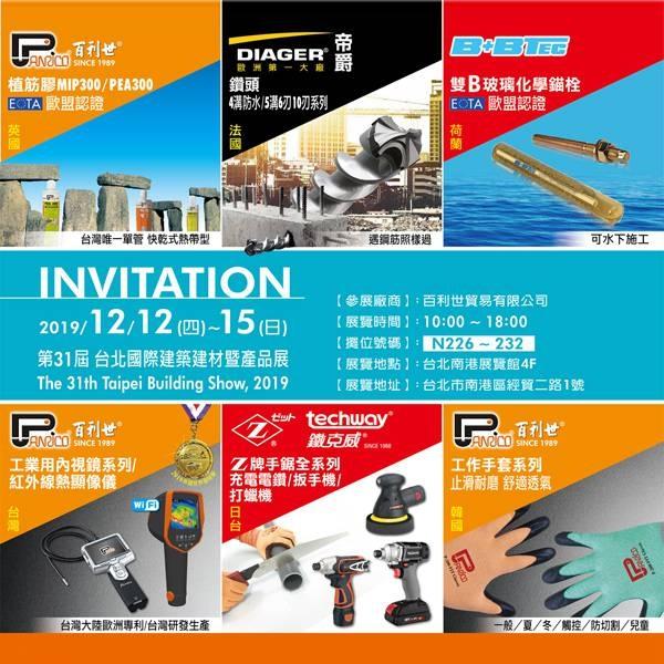 2019台北国际建筑建材暨产品展