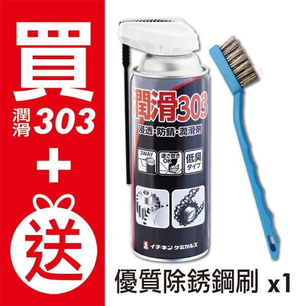 【好康贈品】買潤滑303防銹潤滑浸透劑 送 除銹鋼刷